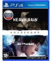 Коллекция: Heavy Rain и За гранью: Две души [русская версия] (PS4)