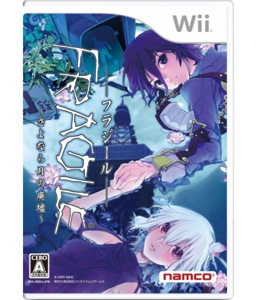 Fragile Dreams Farewell: Ruins of the Moon (Wii)