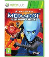 Мегамозг: Решающая схватка (Xbox 360)
