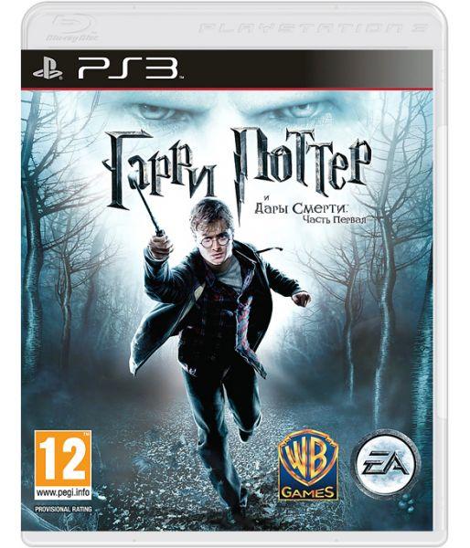 Гарри Поттер и Дары Смерти: Часть 1 (PS3)