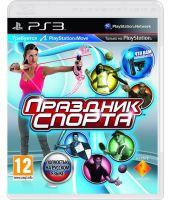 Праздник спорта [русская версия, только для PS Move] (PS3)